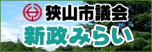 狭山市議会 新政みらいオフィシャルサイト