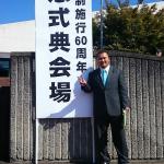 狭山市政施行60周年記念式典