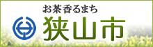 狭山市役所オフィシャルサイト